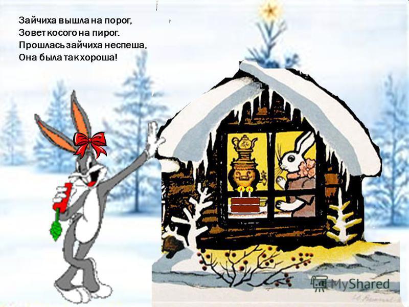 Вдруг вдали Показался серый волк, Злодей зубами щелк да щелк: «Своим умом прикинул я, Ведь у зайца есть семья, Вот бы зайцев было два! Думай, думай, голова!»