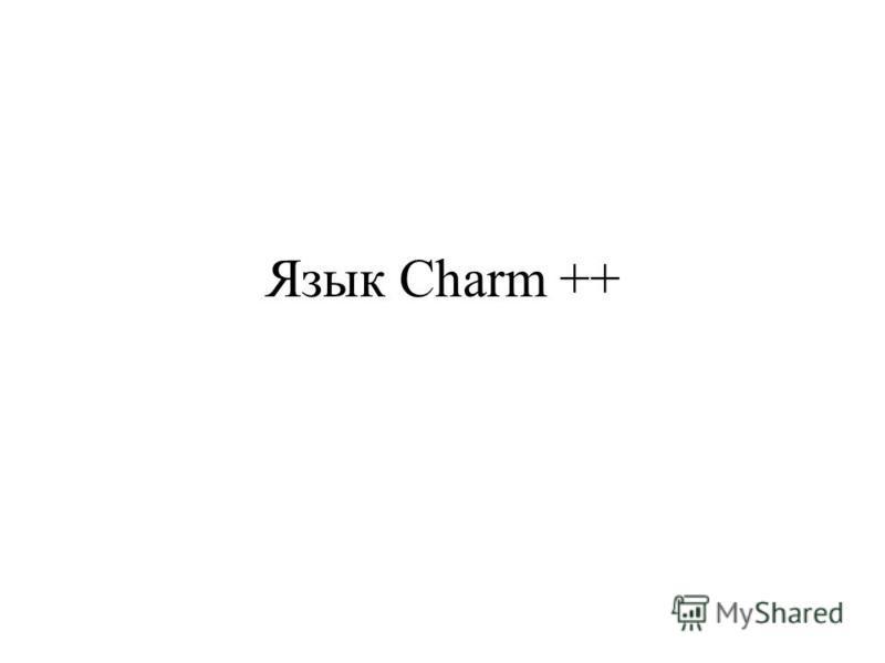 Язык Charm ++