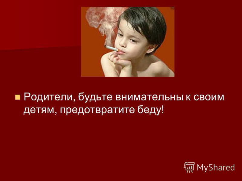 Родители, будьте внимательны к своим детям, предотвратите беду!