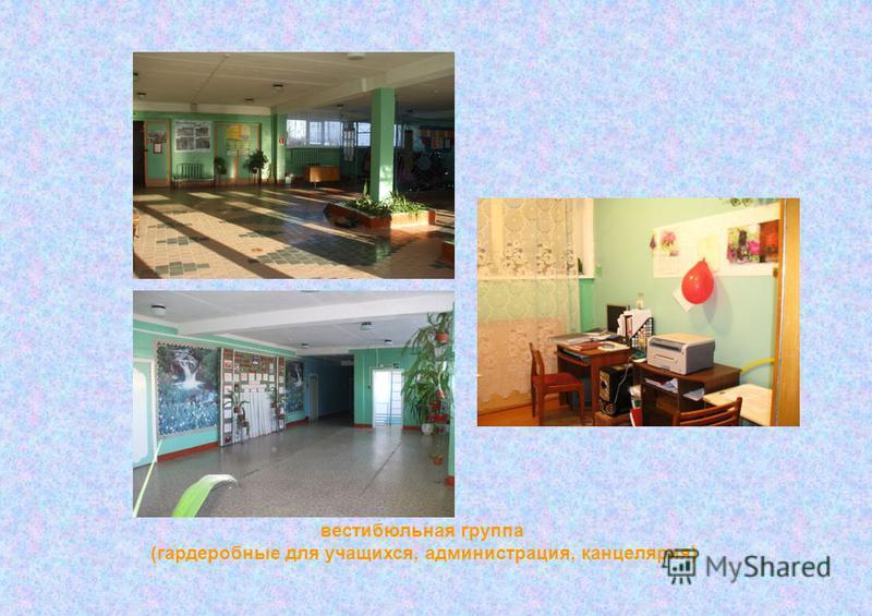 вестибюльная группа (гардеробные для учащихся, администрация, канцелярия)