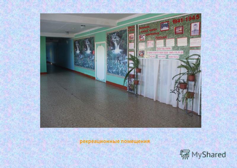 рекреационные помещения