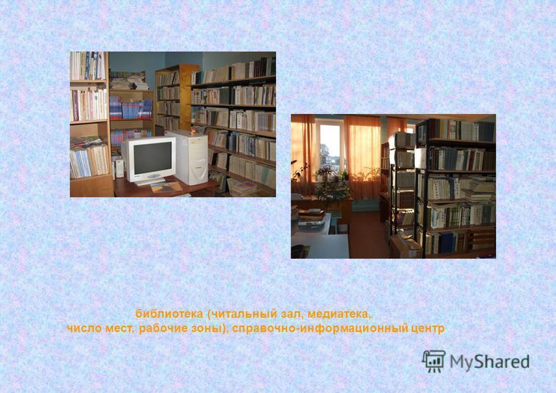 библиотека (читальный зал, медиатека, число мест, рабочие зоны), справочно-информационный центр