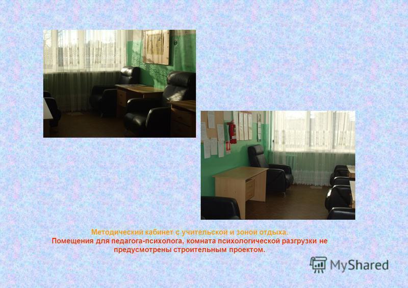 Методический кабинет с учительской и зоной отдыха. Помещения для педагога-психолога, комната психологической разгрузки не предусмотрены строительным проектом.