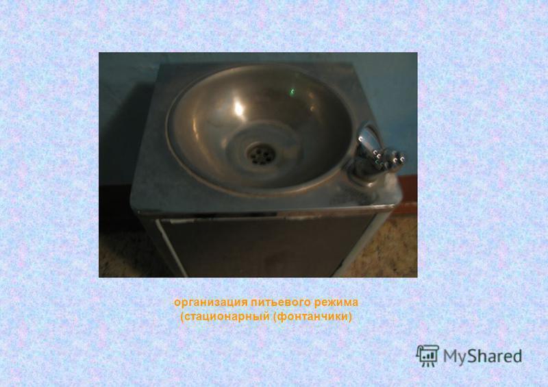 организация питьевого режима (стационарный (фонтанчики)