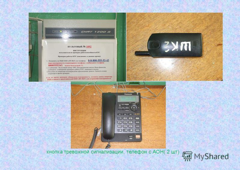 кнопка тревожной сигнализации, телефон с АОН( 2 шт)
