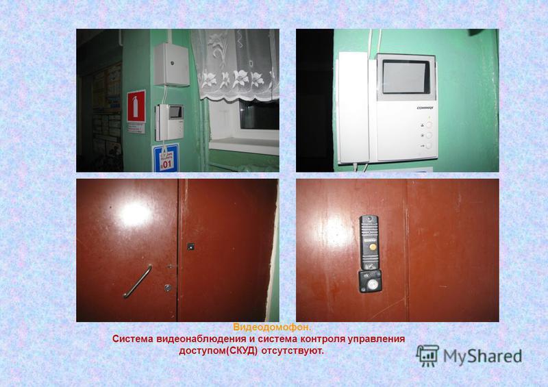 Видеодомофон. Система видеонаблюдения и система контроля управления доступом(СКУД) отсутствуют.