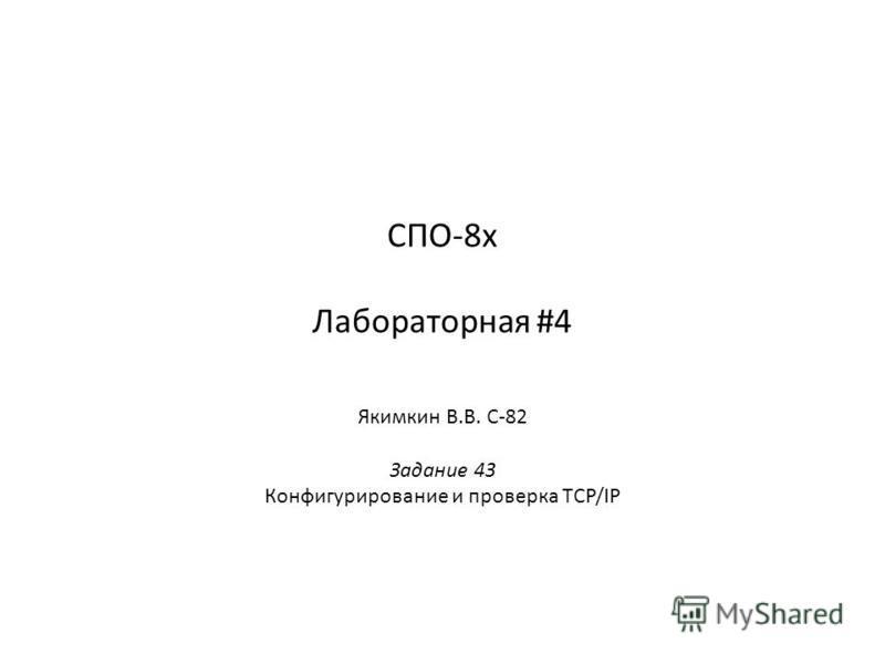 СПО-8 х Лабораторная #4 Якимкин В.В. С-82 Задание 43 Конфигурирование и проверка TCP/IP