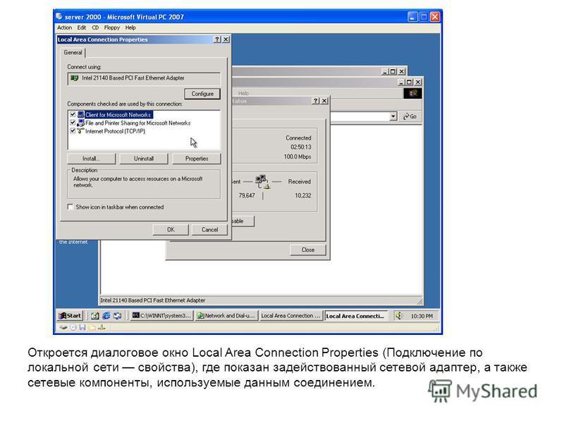 Откроется диалоговое окно Local Area Connection Properties (Подключение по локальной сети свойства), где показан задействованный сетевой адаптер, а также сетевые компоненты, используемые данным соединением.