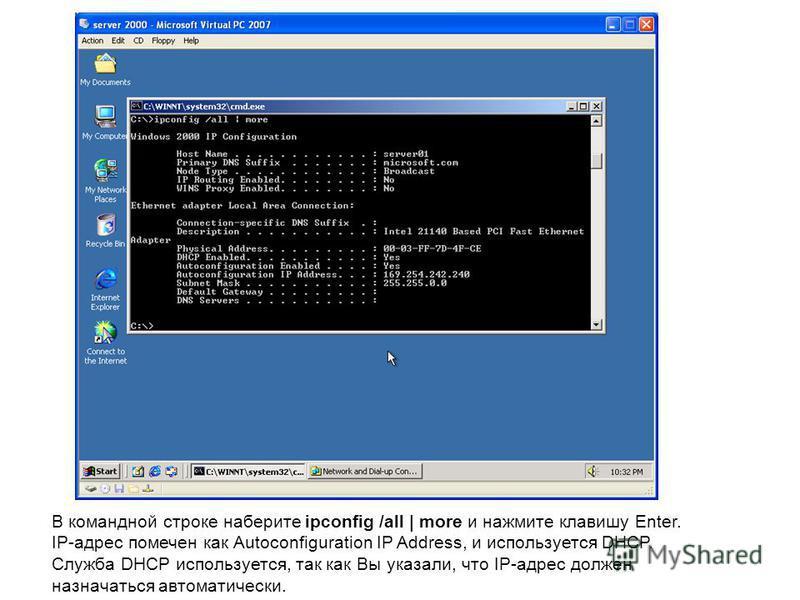 В командной строке наберите ipconfig /all | more и нажмите клавишу Enter. IP-адрес помечен как Autoconfiguration IP Address, и используется DHCP. Служба DHCP используется, так как Вы указали, что IP-адрес должен назначаться автоматически.