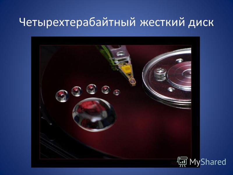 Четырехтерабайтный жесткий диск