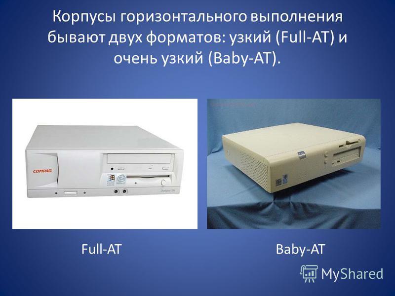Корпусы горизонтального выполнения бывают двух форматов: узкий (Full-AT) и очень узкий (Baby-AT). Baby-ATFull-AT