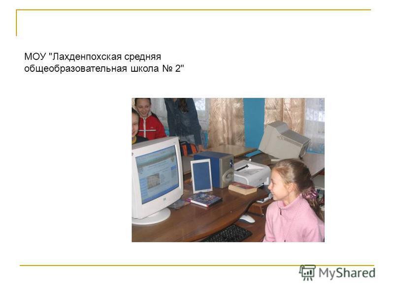МОУ Лахденпохская средняя общеобразовательная школа 2