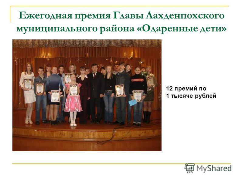 Ежегодная премия Главы Лахденпохского муниципального района «Одаренные дети» 12 премий по 1 тысяче рублей
