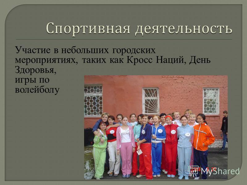 Участие в небольших городских мероприятиях, таких как Кросс Наций, День Здоровья, игры по волейболу