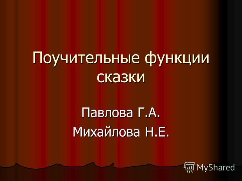 Поучительные функции сказки Павлова Г.А. Михайлова Н.Е.