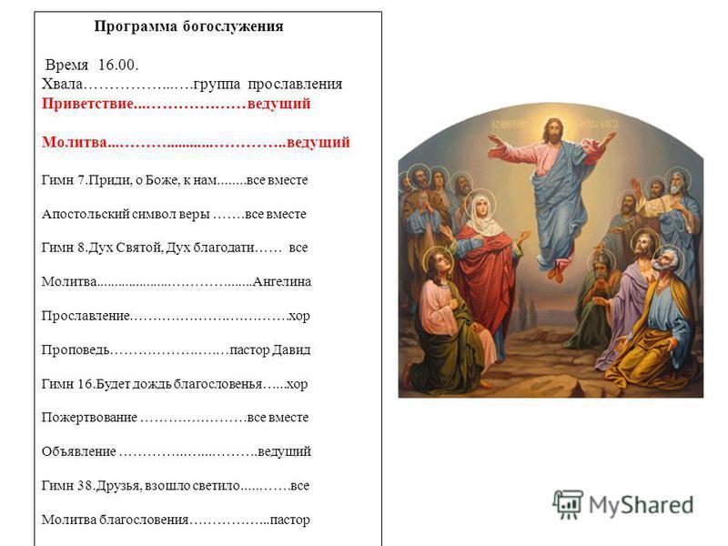 Программа богослужения Время 16.00. Хвала……………...….группа прославления Приветствие...………….……ведущий Молитва...………............…………..ведущий Гимн 7.Приди, о Боже, к нам........все вместе Апостольский символ веры …….все вместе Гимн 8. Дух Святой, Дух бл