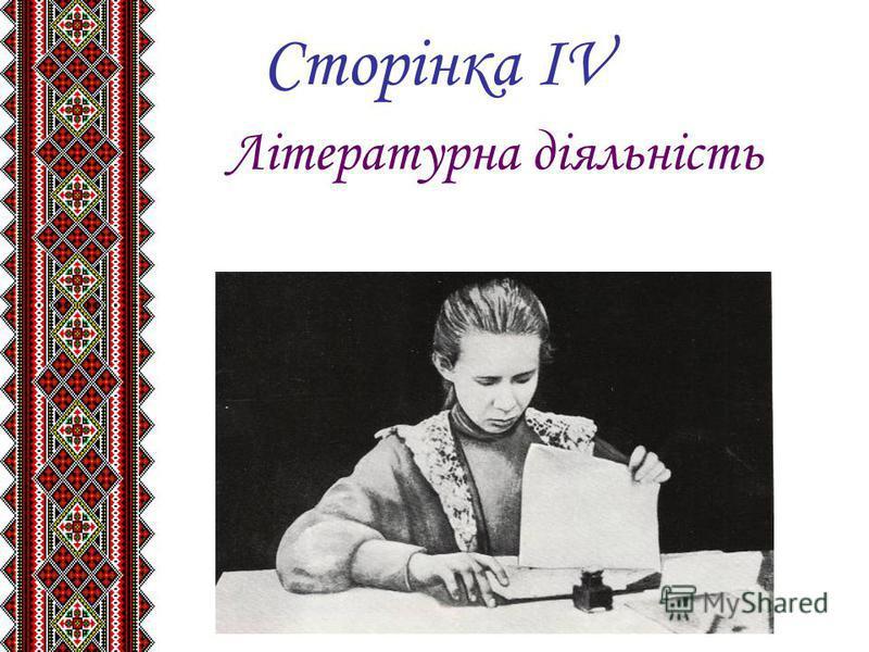 Сторінка ІV Літературна діяльність