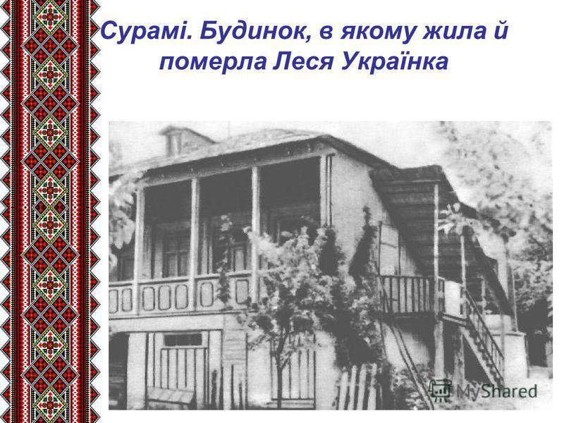 Сурамі. Будинок, в якому жила й померла Леся Українка