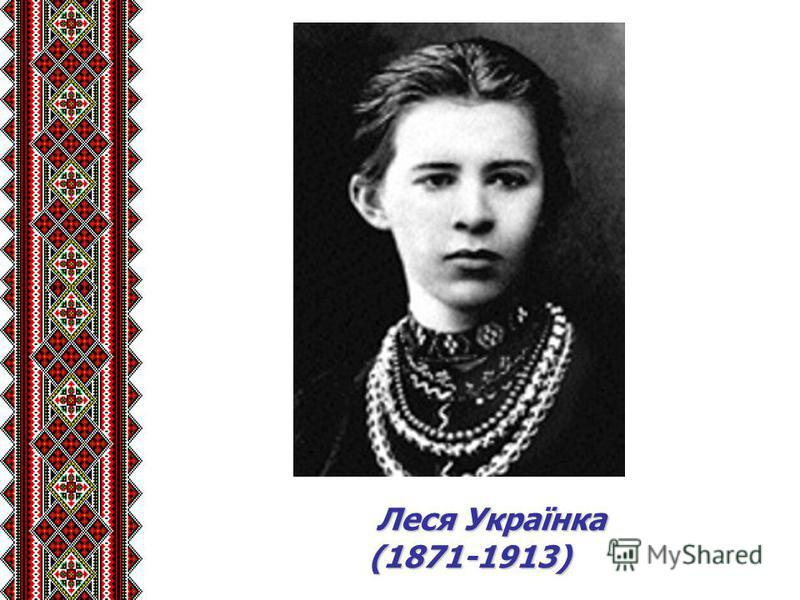 Леся Українка Леся Українка (1871-1913) (1871-1913)