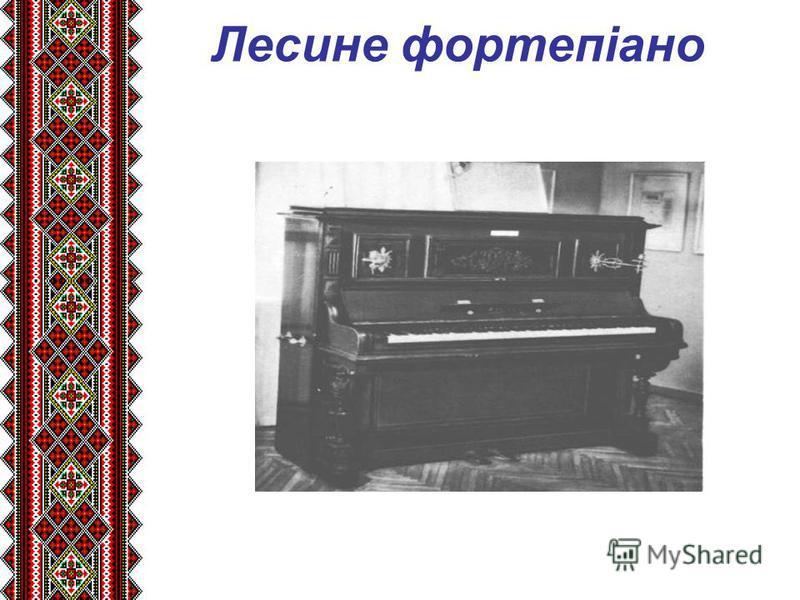 Лесине фортепіано