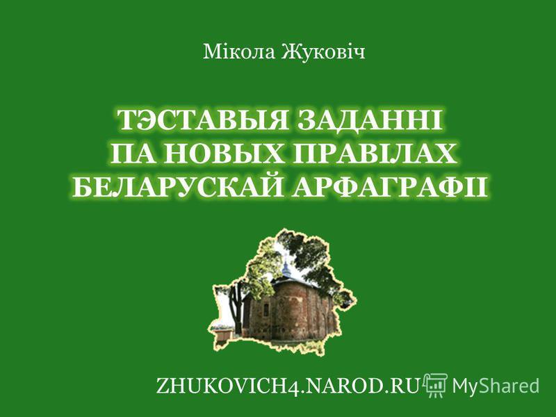 Мікола Жуковіч ZHUKOVICH4.NAROD.RU