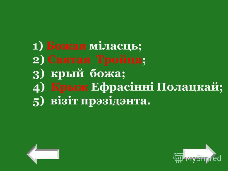 ! 1) Божая міласць; 2) Святая Тройца; 3) крый божа; 4) Крыж Ефрасінні Полацкай; 5) візіт прэзідэнта. !