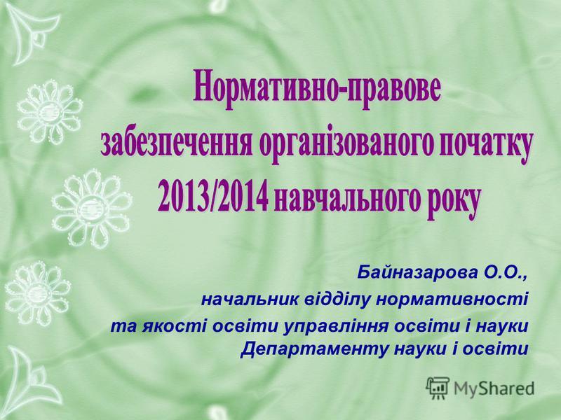 Байназарова О.О., начальник відділу нормативності та якості освіти управління освіти і науки Департаменту науки і освіти