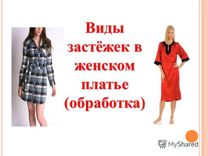 Виды застёжек в женском платье (обработка)