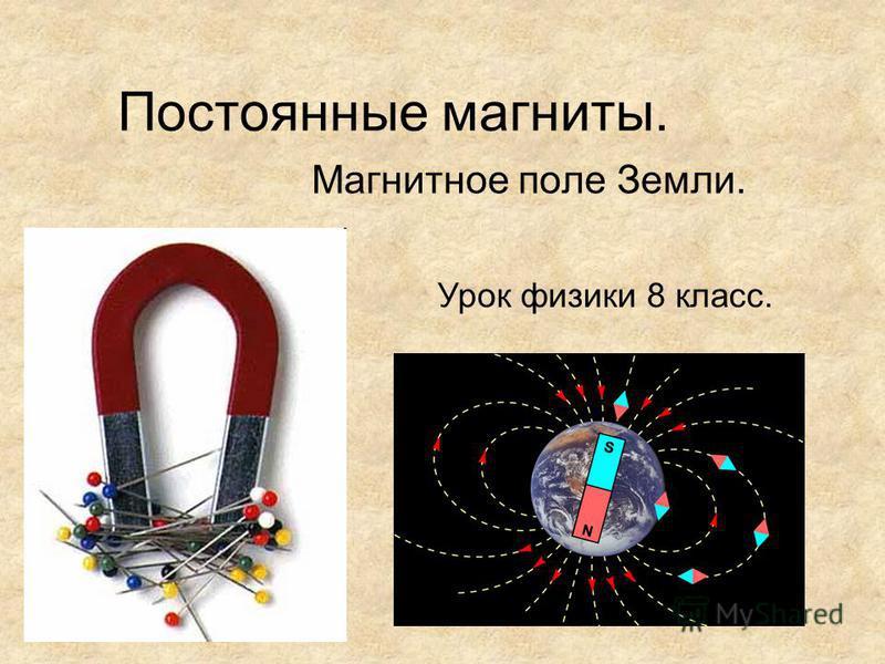 Постоянные магниты. Магнитное поле Земли. Урок физики 8 класс.