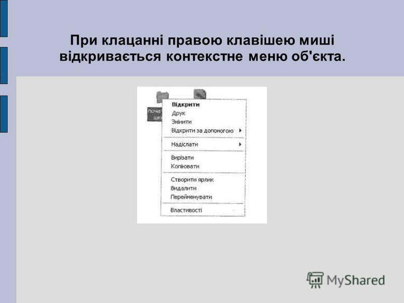 При клацанні правою клавішею миші відкривається контекстне меню об'єкта.