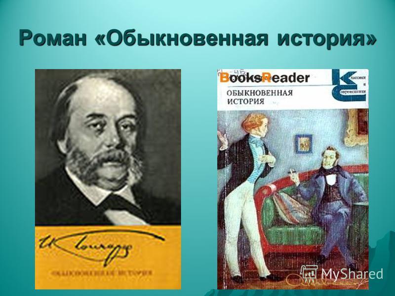 Роман «Обыкновенная история»