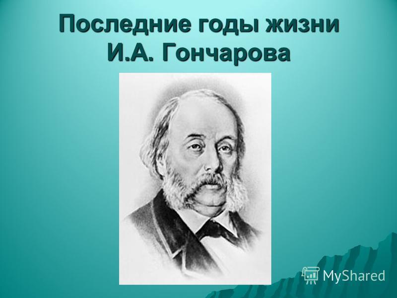 Последние годы жизни И.А. Гончарова