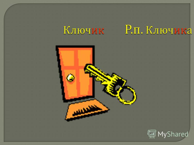 Ключ ик Р. п. Ключ ик а