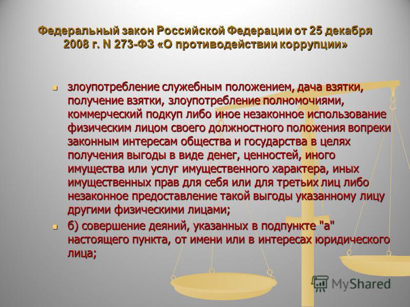 Федеральный закон Российской Федерации от 25 декабря 2008 г. N 273-ФЗ «О противодействии коррупции» злоупотребление служебным положением, дача взятки, получение взятки, злоупотребление полномочиями, коммерческий подкуп либо иное незаконное использова