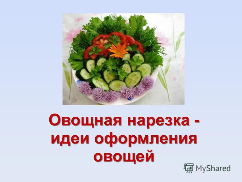 Овощная нарезка - идеи оформления овощей