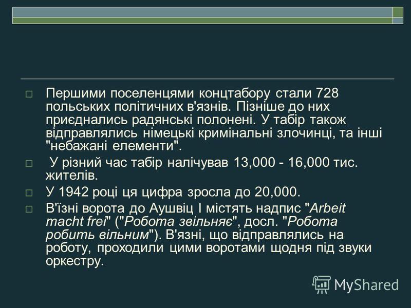 Першими поселенцями концтабору стали 728 польських політичних в'язнів. Пізніше до них приєднались радянські полонені. У табір також відправлялись німецькі кримінальні злочинці, та інші