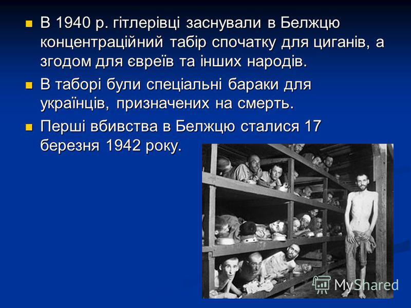 В 1940 р. гітлерівці заснували в Белжцю концентраційний табір спочатку для циганів, а згодом для євреїв та інших народів. В 1940 р. гітлерівці заснували в Белжцю концентраційний табір спочатку для циганів, а згодом для євреїв та інших народів. В табо