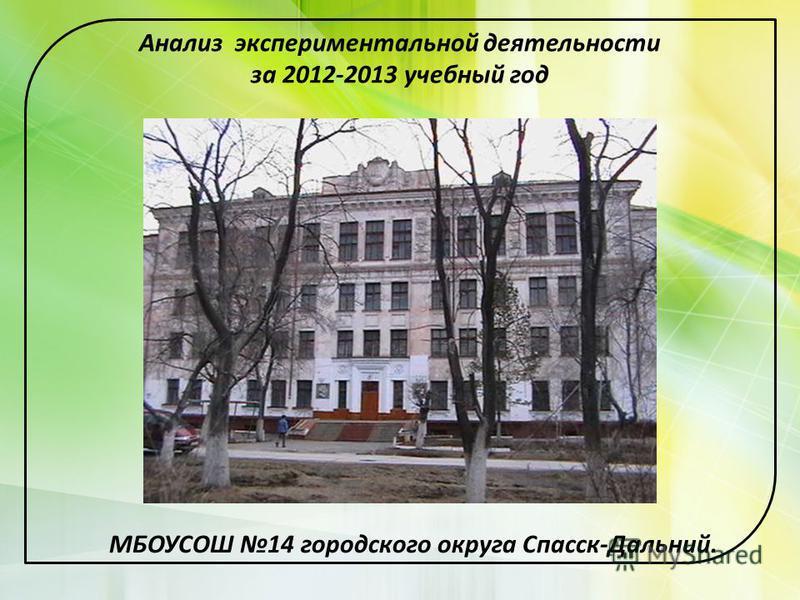 Анализ экспериментальной деятельности за 2012-2013 учебный год МБОУСОШ 14 городского округа Спасск-Дальний.