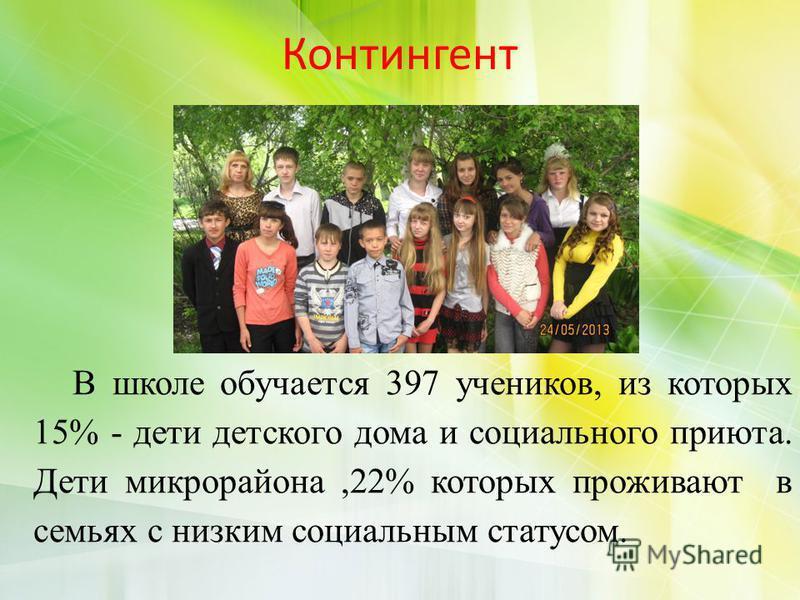 Контингент В школе обучается 397 учеников, из которых 15% - дети детского дома и социального приюта. Дети микрорайона,22% которых проживают в семьях с низким социальным статусом.