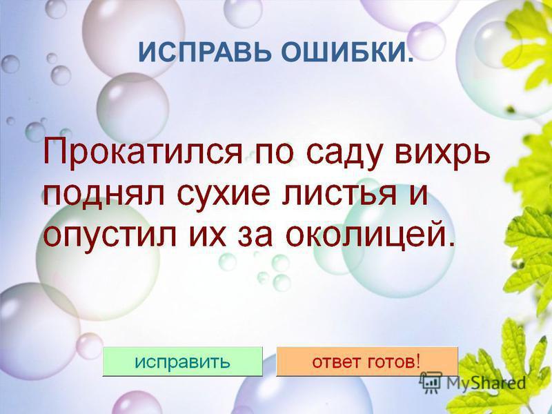 ИСПРАВЬ ОШИБКИ.