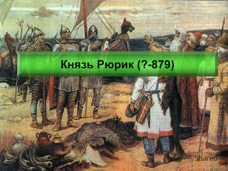 Князь Рюрик (?-879)