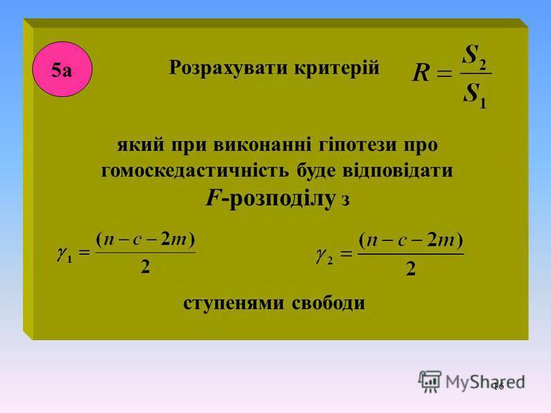 16 Розрахувати критерій який при виконанні гіпотези про гомоскедастичність буде відповідати F-розподілу з ступенями свободи 5а