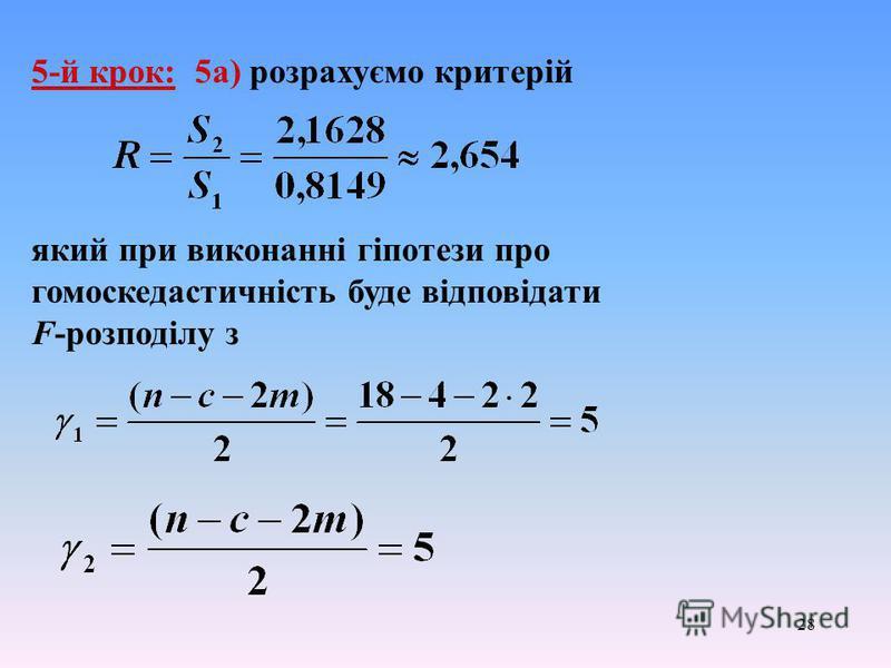 28 5-й крок: 5а) розрахуємо критерій який при виконанні гіпотези про гомоскедастичність буде відповідати F-розподілу з