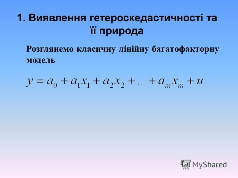 5 1. Виявлення гетероскедастичності та її природа Розглянемо класичну лінійну багатофакторну модель