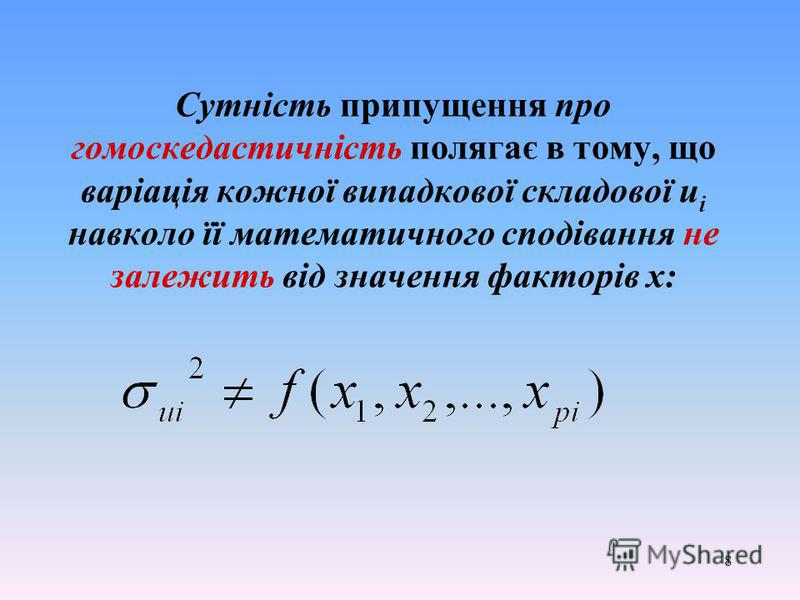 8 Сутність припущення про гомоскедастичність полягає в тому, що варіація кожної випадкової складової u i навколо її математичного сподівання не залежить від значення факторів х: