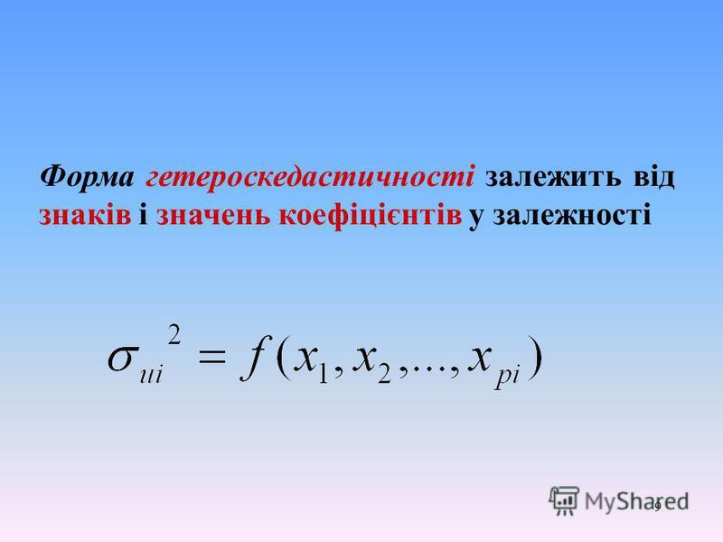 9 Форма гетероскедастичності залежить від знаків і значень коефіцієнтів у залежності