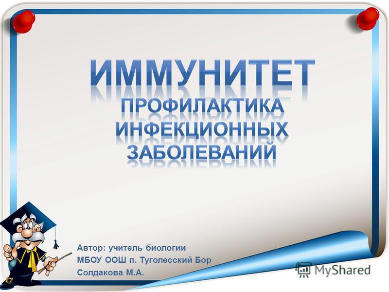 Автор: учитель биологии МБОУ ООШ п. Туголесский Бор Солдакова М.А.