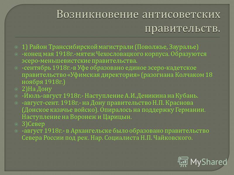 1) Район Транссибирской магистрали ( Поволжье, Зауралье ) - конец мая 1918 г.- мятеж Чехословацкого корпуса. Образуются эсеро - меньшевистские правительства. - сентябрь 1918 г.- в Уфе образовано единое эсеро - кадетское правительство « Уфимская дирек