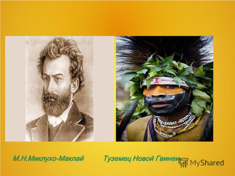 М.Н.Миклухо-Маклай Туземец Новой Гвинеи