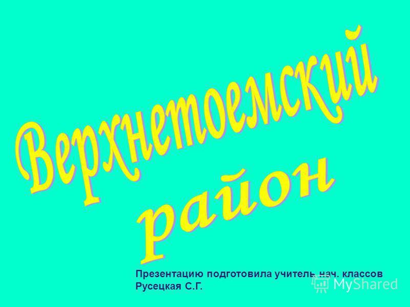 Презентацию подготовила учитель нач. классов Русецкая С.Г.